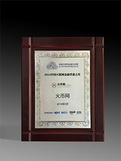 第九届中国互联网创业者大会中国互联网金融普惠之星