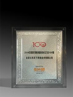 2014中国年度创新成长企业100强