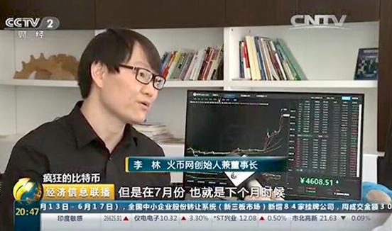 火币网创始人李林就比特币暴涨接受央视采访