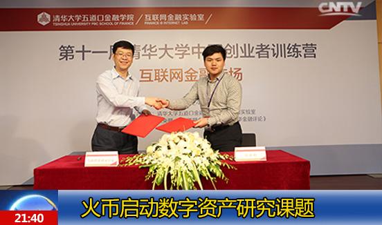 清华大学互联网金融市场
